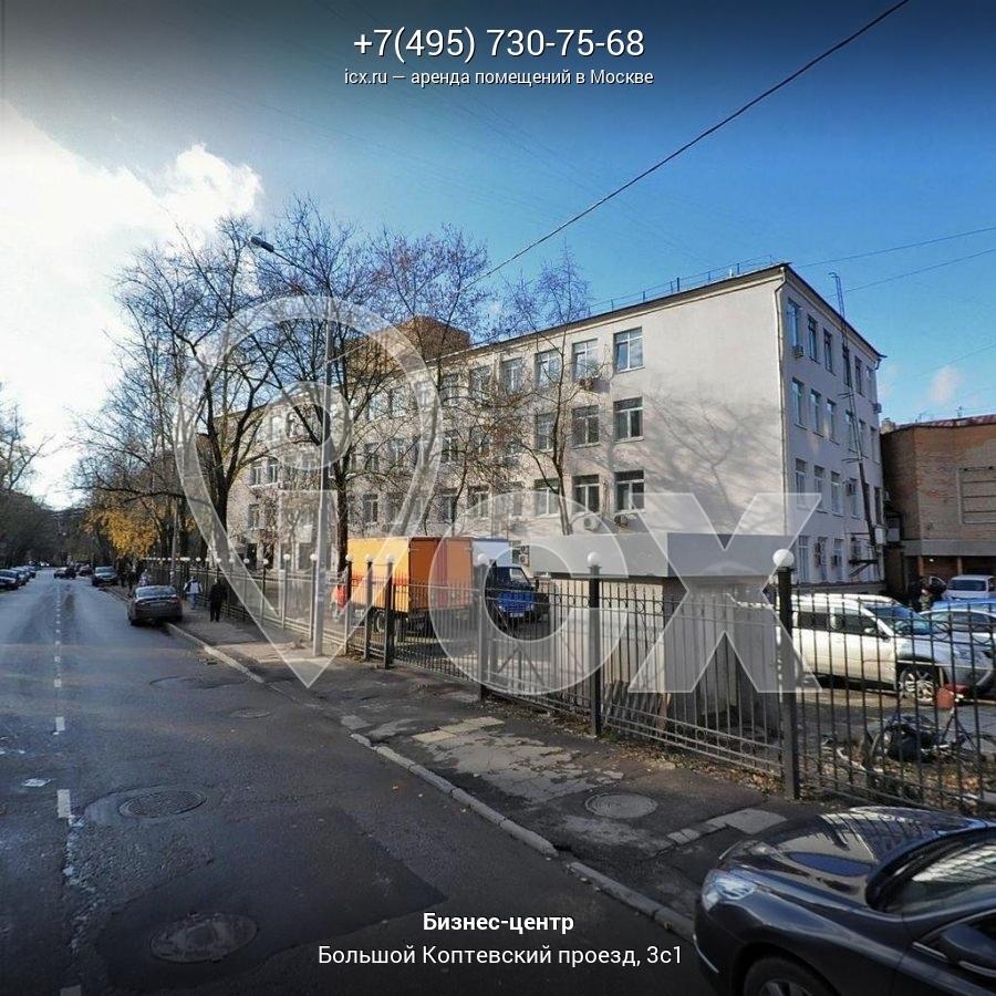Аренда офиса Коптевский Большой проезд аренда офисов 10 кв.м.Москва канатный переулок