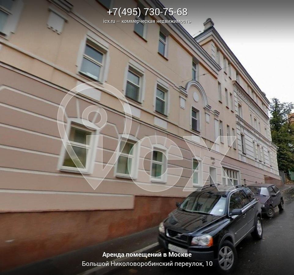 Аренда офиса Николоворобинский Большой переулок коммерческая недвижимость Москва куплю киоск