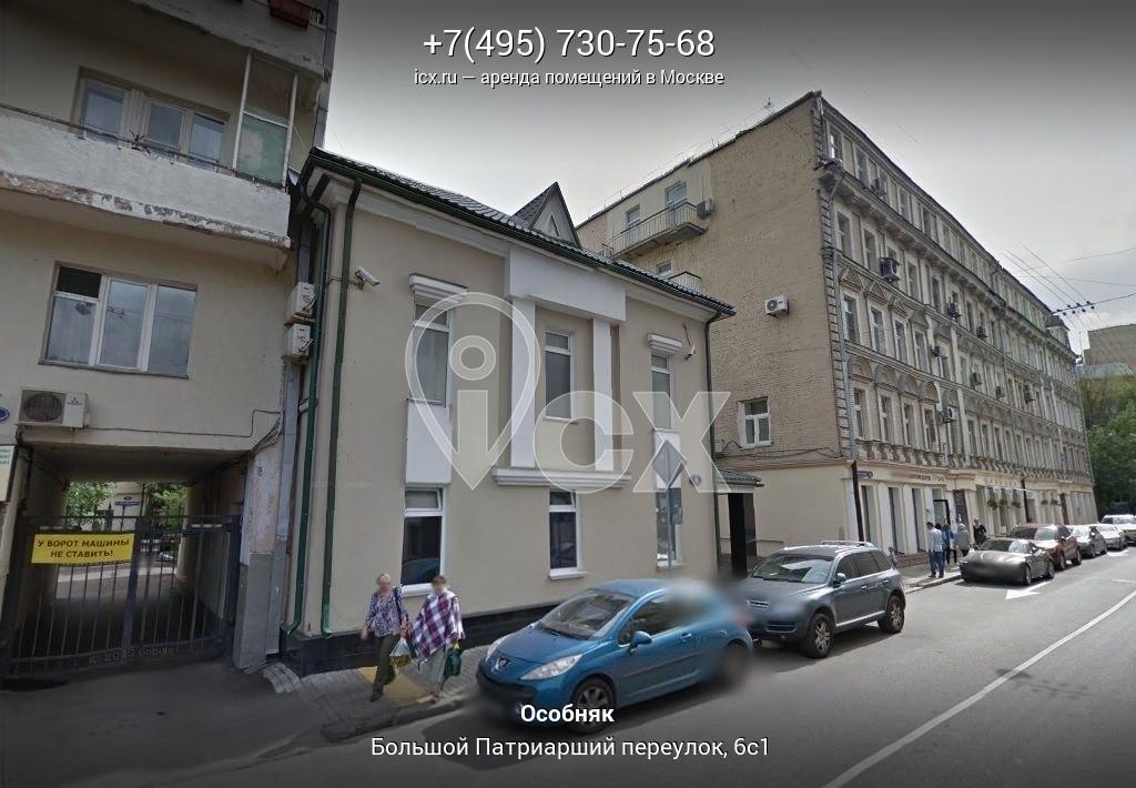 Офисные помещения Патриарший Малый переулок коммерческая недвижимость крым алушта