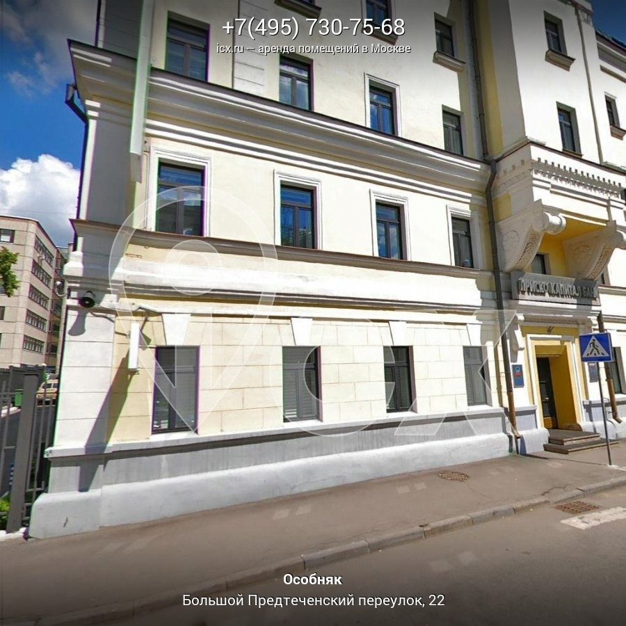 Снять помещение под офис Предтеченский Большой переулок одинцово аренда офиса