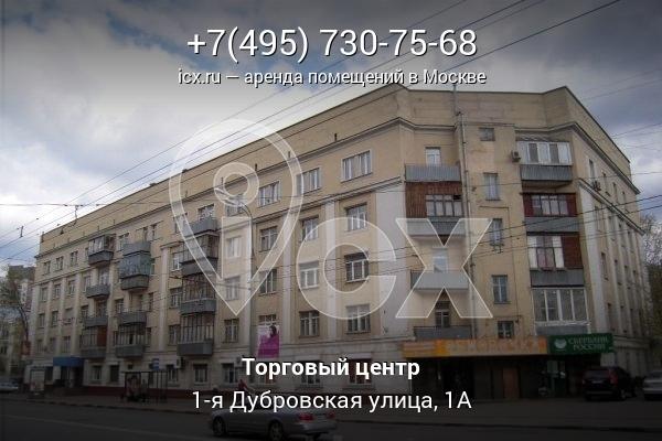 Аренда офисных помещений Дубровская 1-я улица поиск офисных помещений Татарский Большой переулок