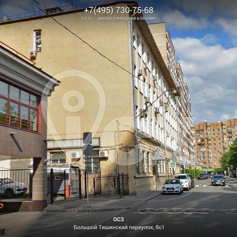 Аренда офиса 7 кв Тишинский Большой переулок аренда офиса 5 налоговая