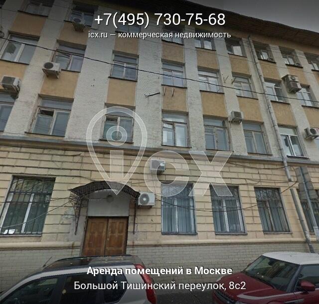 коммерческая недвижимость в Москва недорого