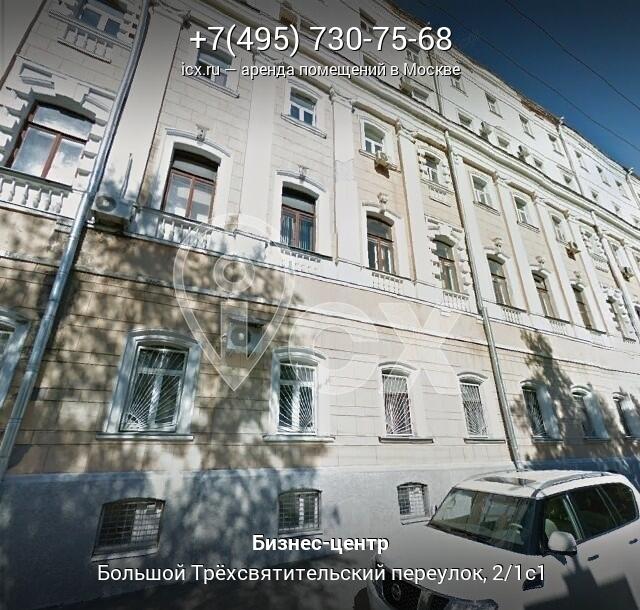 Арендовать помещение под офис Трехсвятительский Больщой переулок аренда офисов в москве в юао