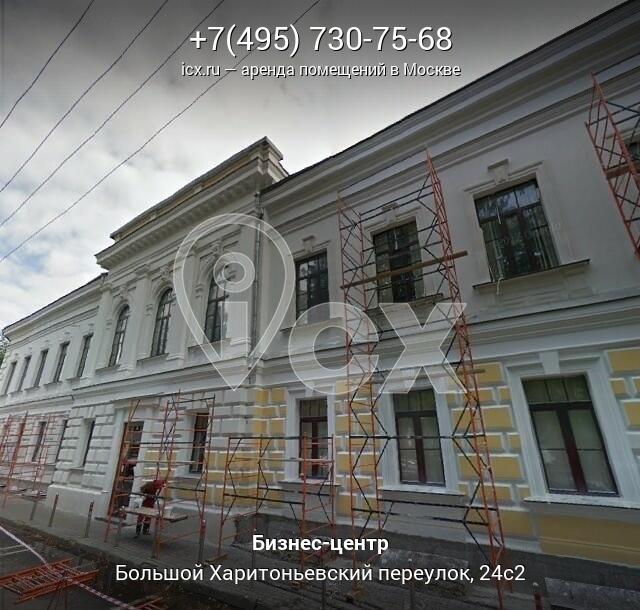 Аренда офисных помещений Харитоньевский Большой переулок аренда офиса в цао москве