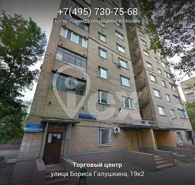 Аренда офиса вднх москва улица бориса галушкина как продать коммерческую недвижимость красноярск