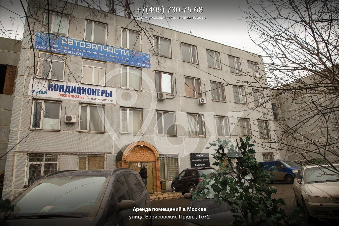 Снять офис в городе Москва Борисовские Пруды улица Коммерческая недвижимость Красносельская
