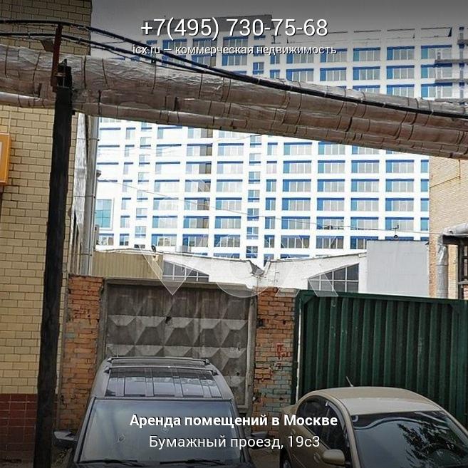 Аренда офисов Москва бумажная 3 помещение для фирмы Андроновка