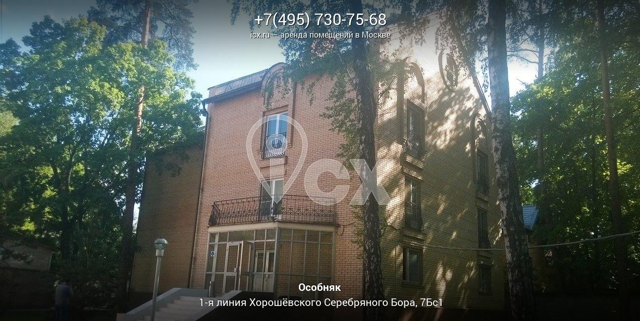 аренда офиса 50 москва