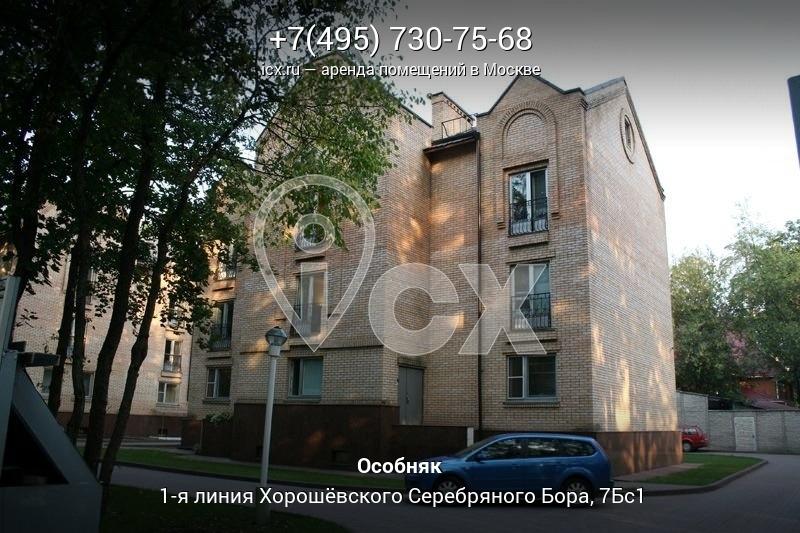 Поиск помещения под офис Хорошевского Серебряного Бора 3-я линия коммерческая недвижимость земельный участок в городе иваново