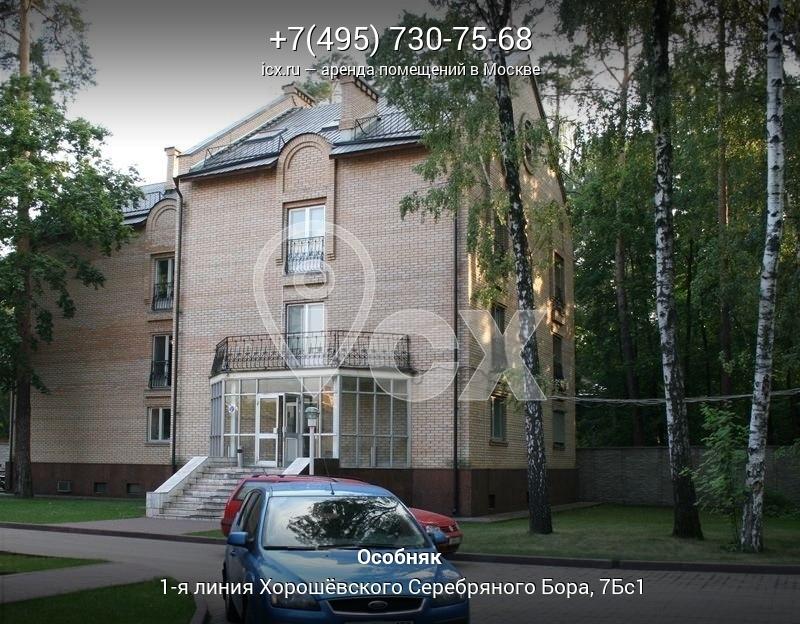 Аренда офисных помещений Хорошевского Серебряного Бора 2-я линия коммерческая недвижимость аренда саратова