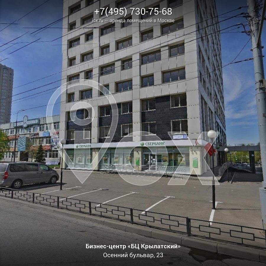 Аренда офиса осенний бульвар коммерческая недвижимость под кафе в г.с