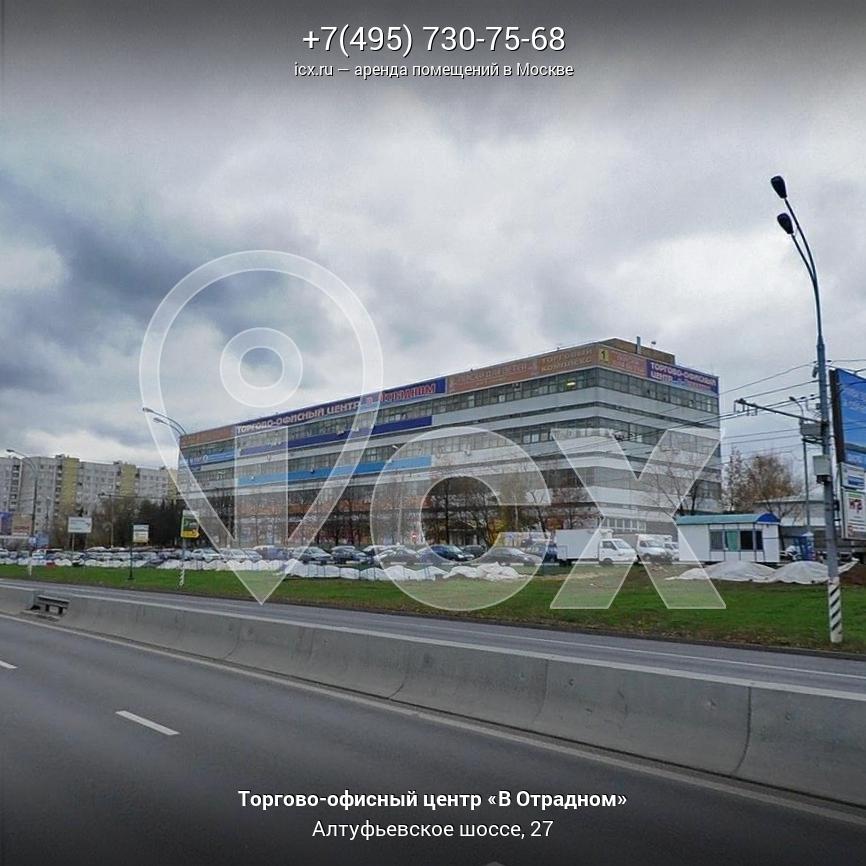 Аренда офиса на алтуфьевское шоссе д 27 поиск помещения под офис Булатниковская улица