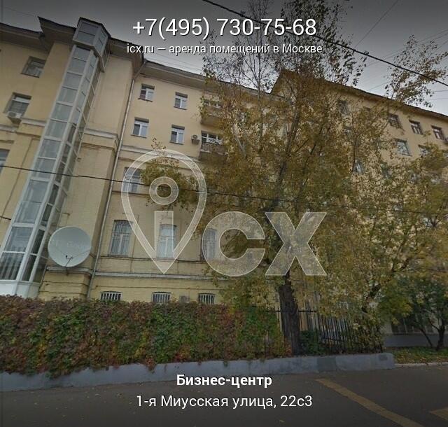Арендовать офис Миусская 1-я улица г.дмитров аренда офисов