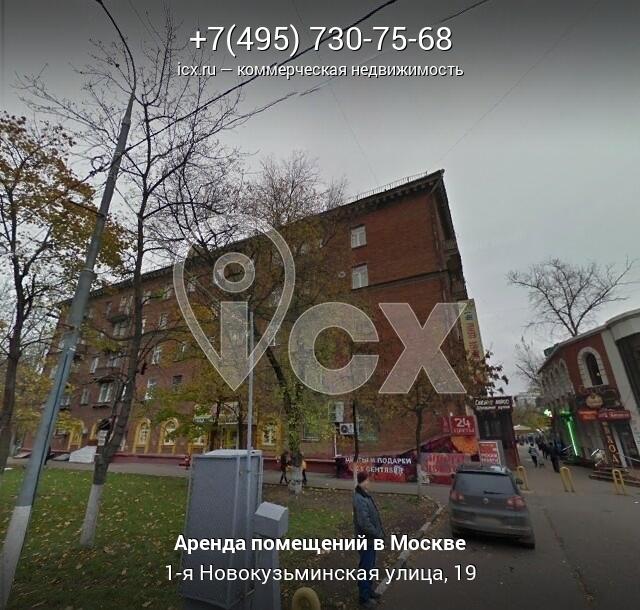 аренда офисов на ул.кравченко в москве