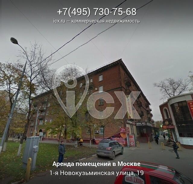 Поиск Коммерческой недвижимости Новокузьминская 1-я улица Аренда офиса 60 кв Костякова улица