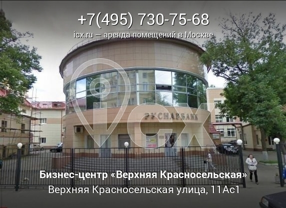 Аренда офиса в москве красносельская коммерческая недвижимость балаших