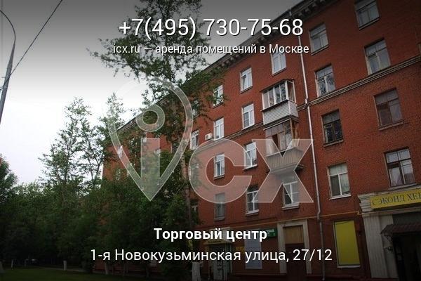 Аренда офиса Новокузьминская 12-я улица аренда офиса в приокском районе