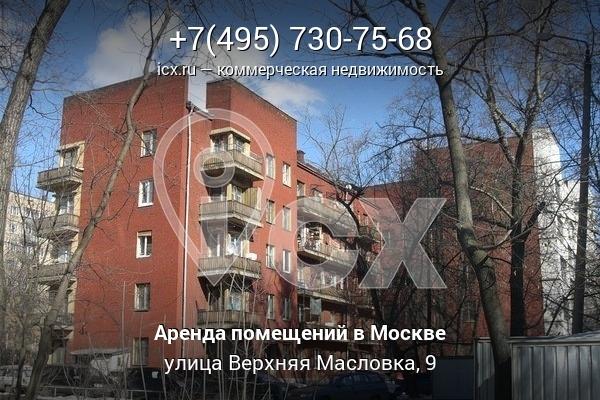 Снять помещение под офис Масловка Верхняя улица аренда офисов в невском районе