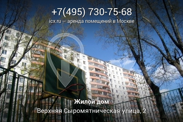 Арендовать помещение под офис Сыромятническая Верхняя улица аренда офисов в москве до 50 м