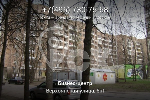 Аренда офиса Верхоянская улица Аренда офиса 7 кв Светлогорский проезд