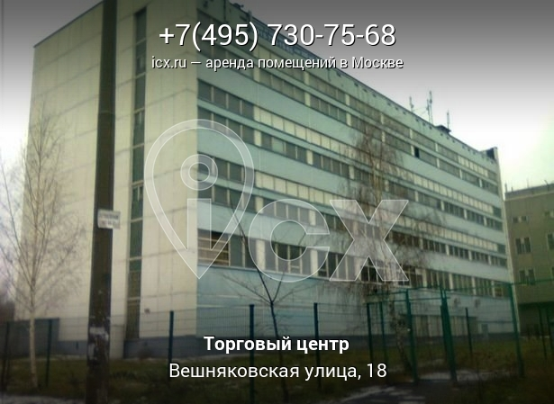 Аренда офиса район вешняки арендовать офис Погодинская улица