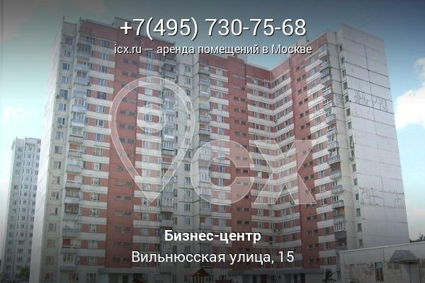 Снять офис в городе Москва Вильнюсская улица снять место под офис Мусоргского улица