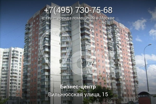 Аренда офиса в Москве от собственника без посредников Юннатов улица
