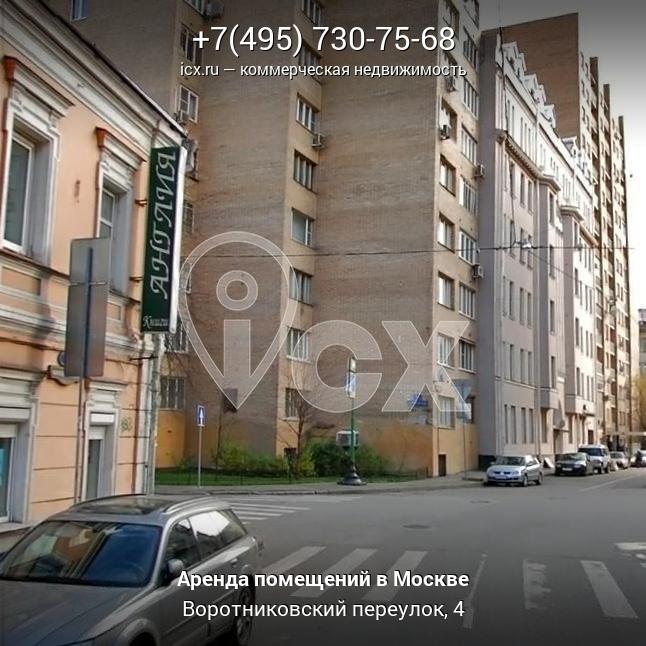 Аренда офиса 20 кв Воротниковский переулок аренда офисов в королеве