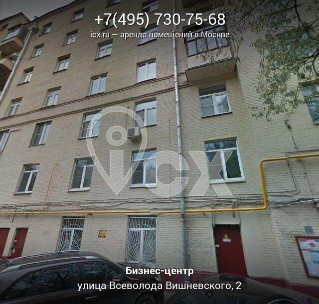 Арендовать офис Всеволода Вишневского улица снять в аренду офис Хуторской 2-й переулок