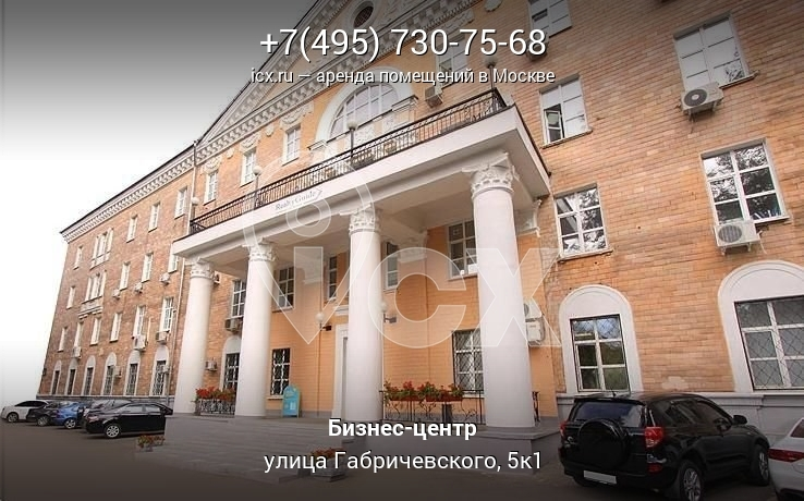 Аренда офиса Габричевского улица Арендовать помещение под офис Угличская улица