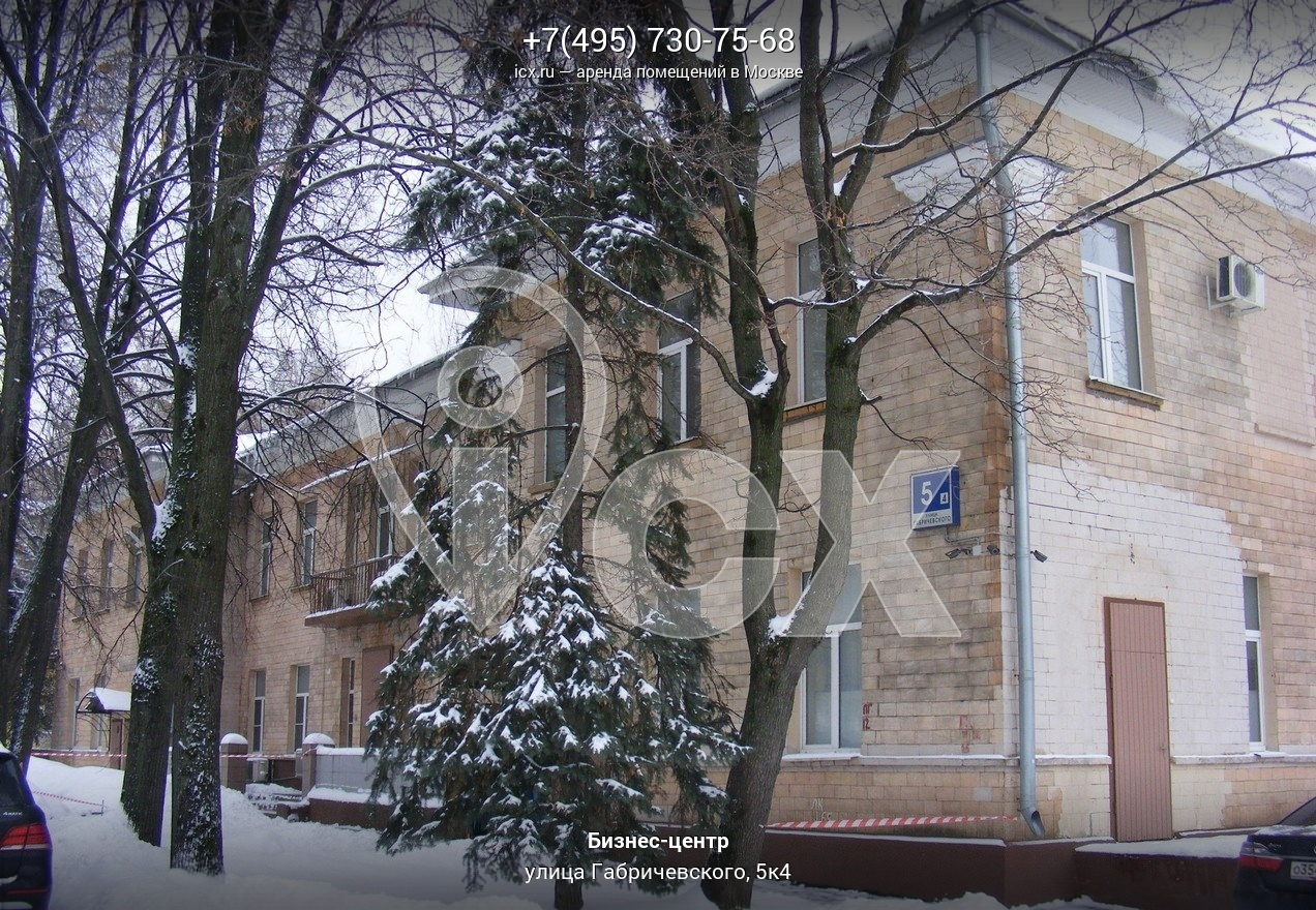 Аренда офисов от собственника Габричевского улица коммерческая недвижимость лубни