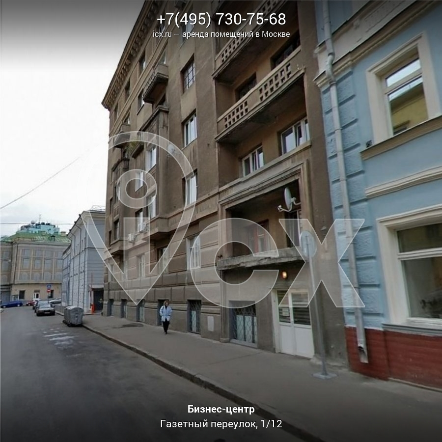 Аренда офиса Газетный переулок коммерческая недвижимость в котельниках купить