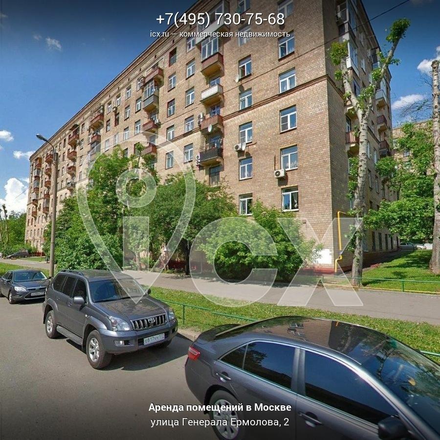 Аренда офиса Генерала Ермолова улица офисные помещения Есенинский бульвар