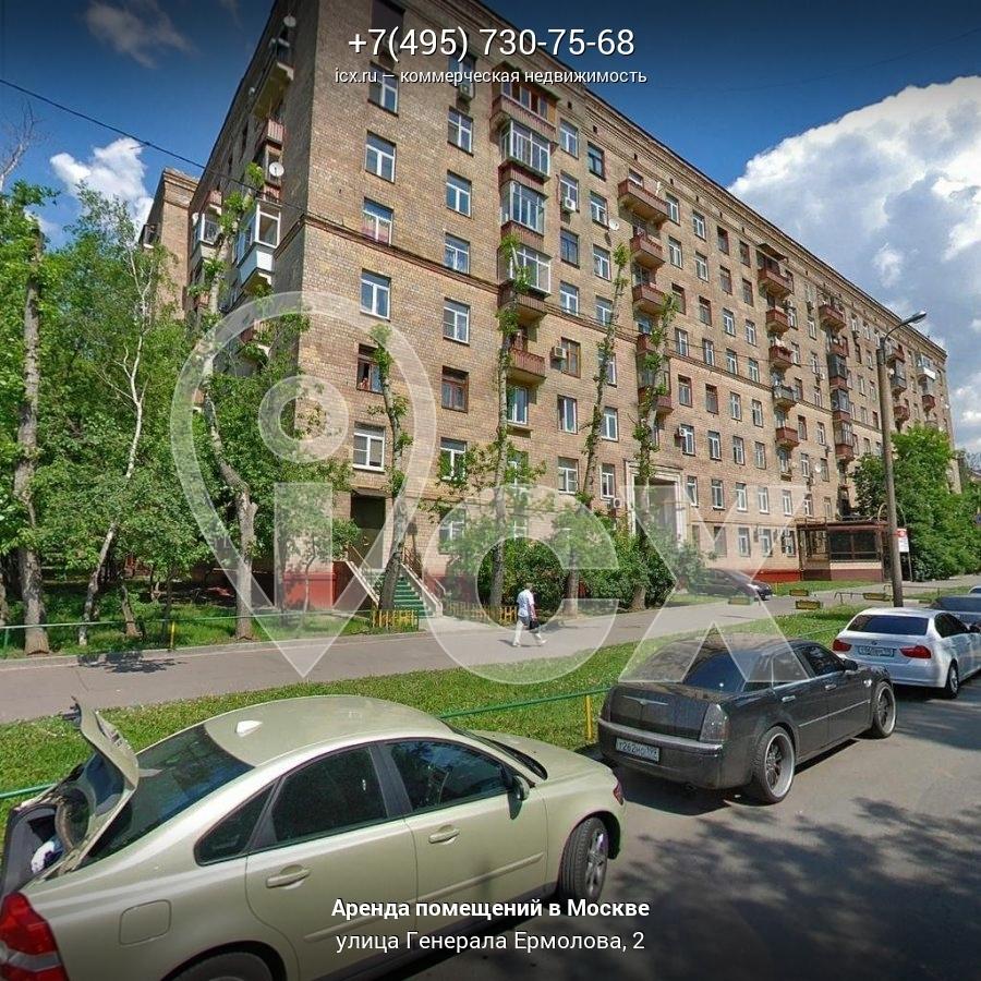 Аренда офиса Генерала Ермолова улица застройщики москвы коммерческая недвижимость
