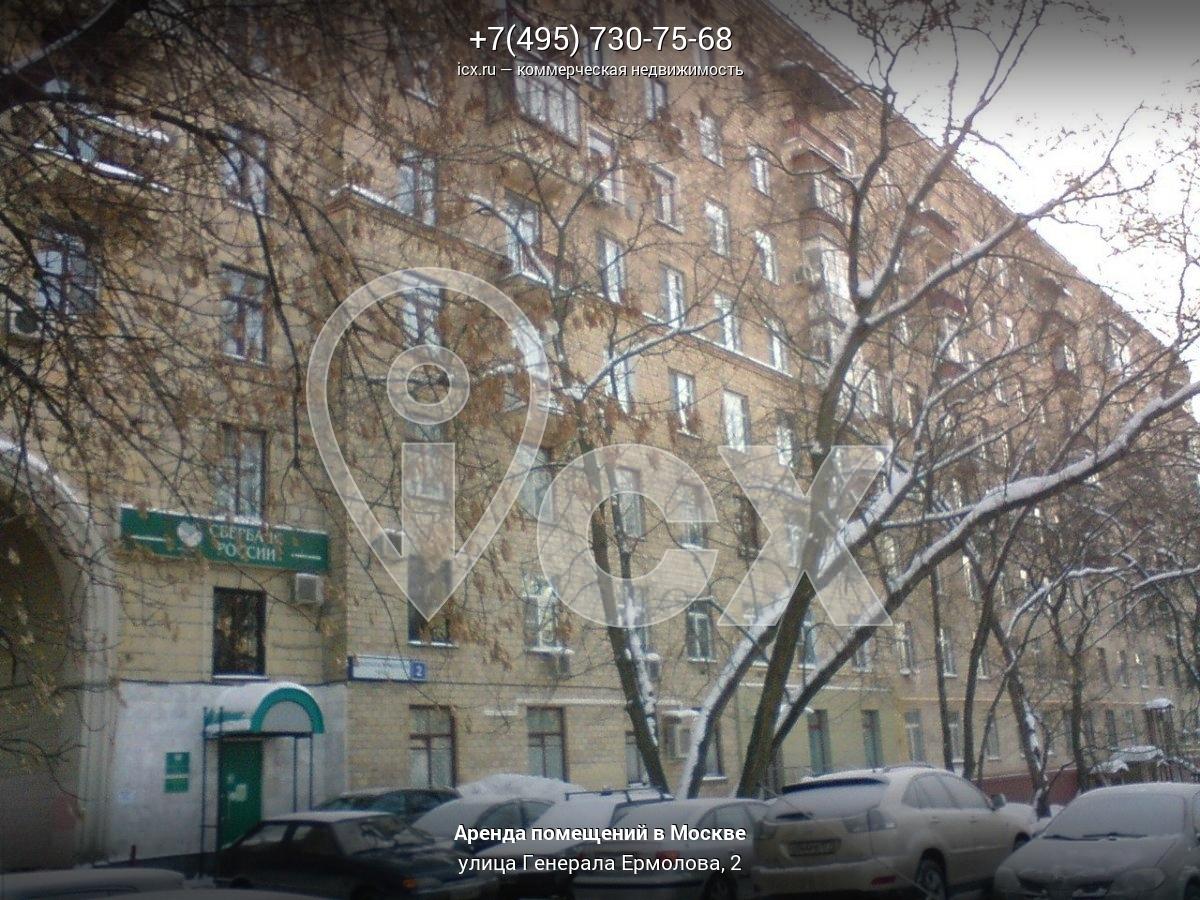 Снять в аренду офис Генерала Ермолова улица аренда коммерческой недвижимости русск