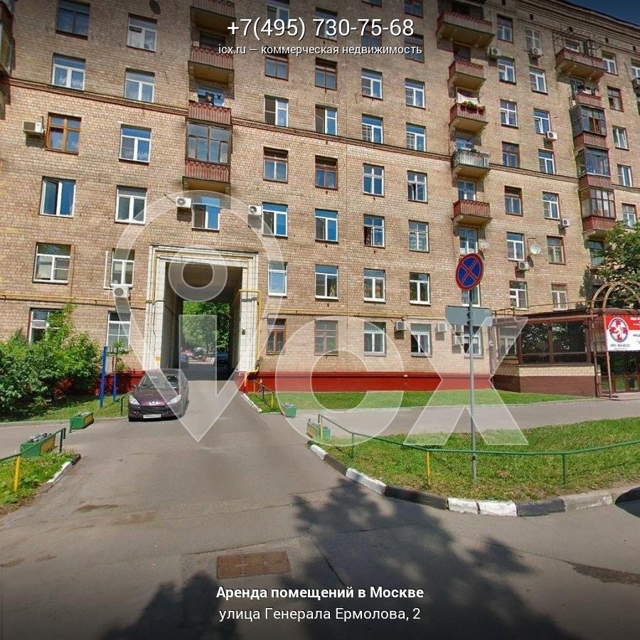Поиск помещения под офис Генерала Ермолова улица поиск Коммерческой недвижимости Фруктовая улица