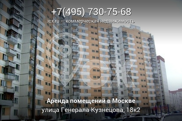 Аренда офиса Генерала Кузнецова улица Коммерческая недвижимость Ленинградское шоссе