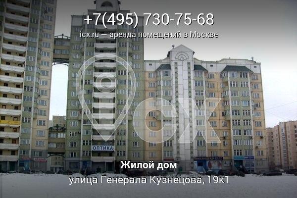 Аренда офисных помещений Генерала Кузнецова улица арендовать офис Бродников переулок
