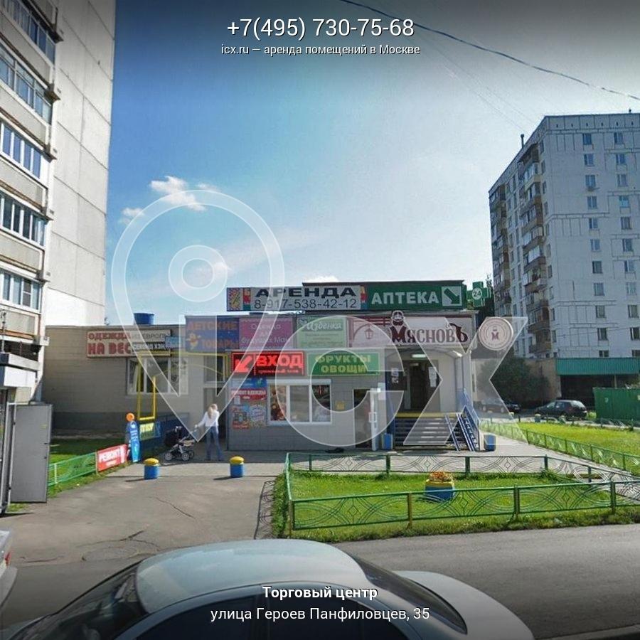 Аренда офисных помещений Героев Панфиловцев улица коммерческая недвижимость в минеральных водах купить
