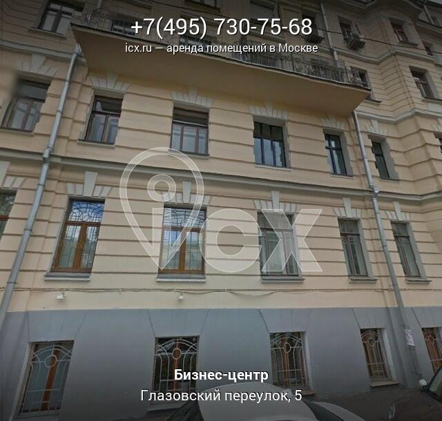 Снять офис в городе Москва Глазовский переулок аренда офиса вао г.москва