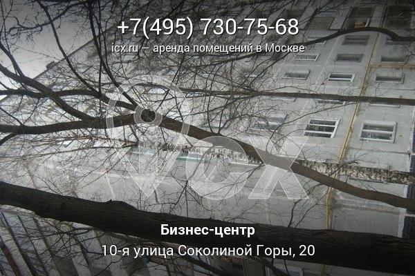Аренда офиса Соколиной Горы 10-я улица Аренда офиса 60 кв Марии Поливановой улица