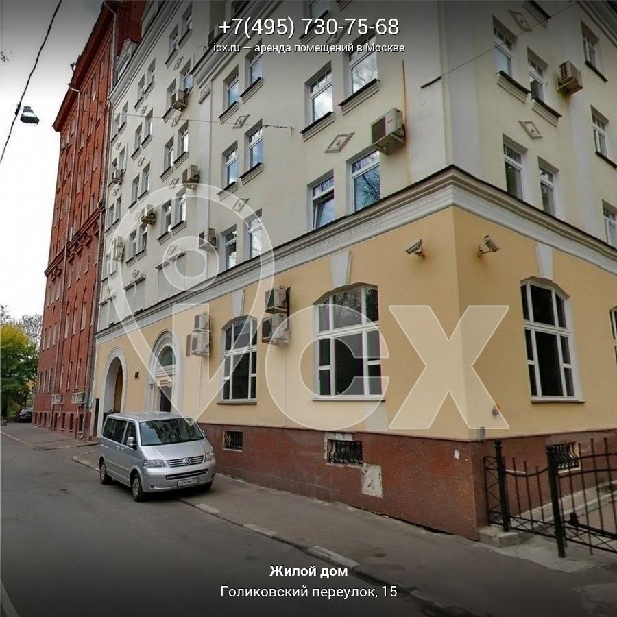 Аренда офиса 7 кв Голиковский переулок коммерческая недвижимость в новостройках уфа