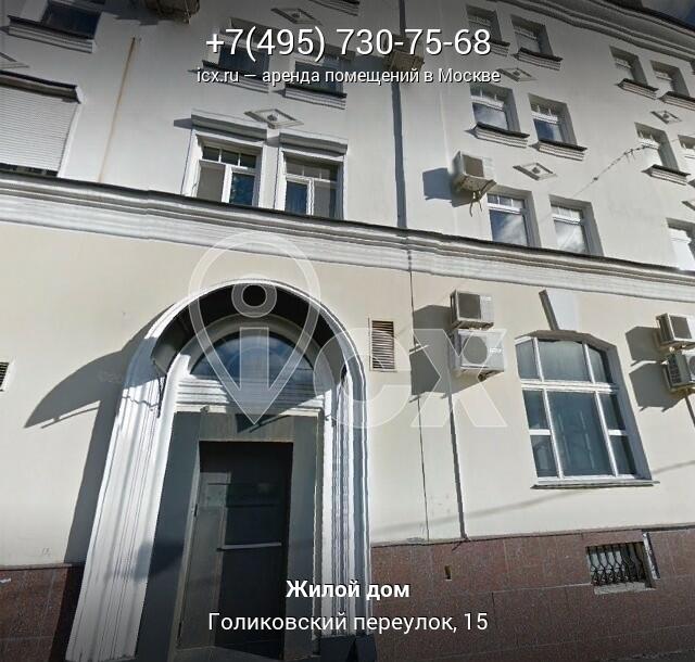 Аренда офиса 7 кв Голиковский переулок Аренда офиса 20 кв Красносельский 6-й переулок