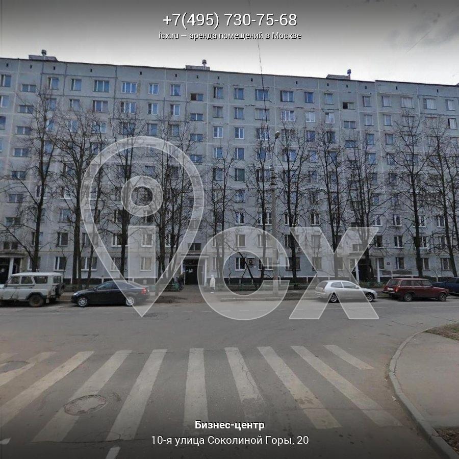 Снять в аренду офис Соколиной Горы 10-я улица Аренда офиса в Москве от собственника без посредников Чичерина улица