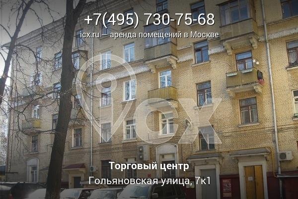 Арендовать помещение под офис Гольяновская улица аренда коммерческой недвижимости под ка