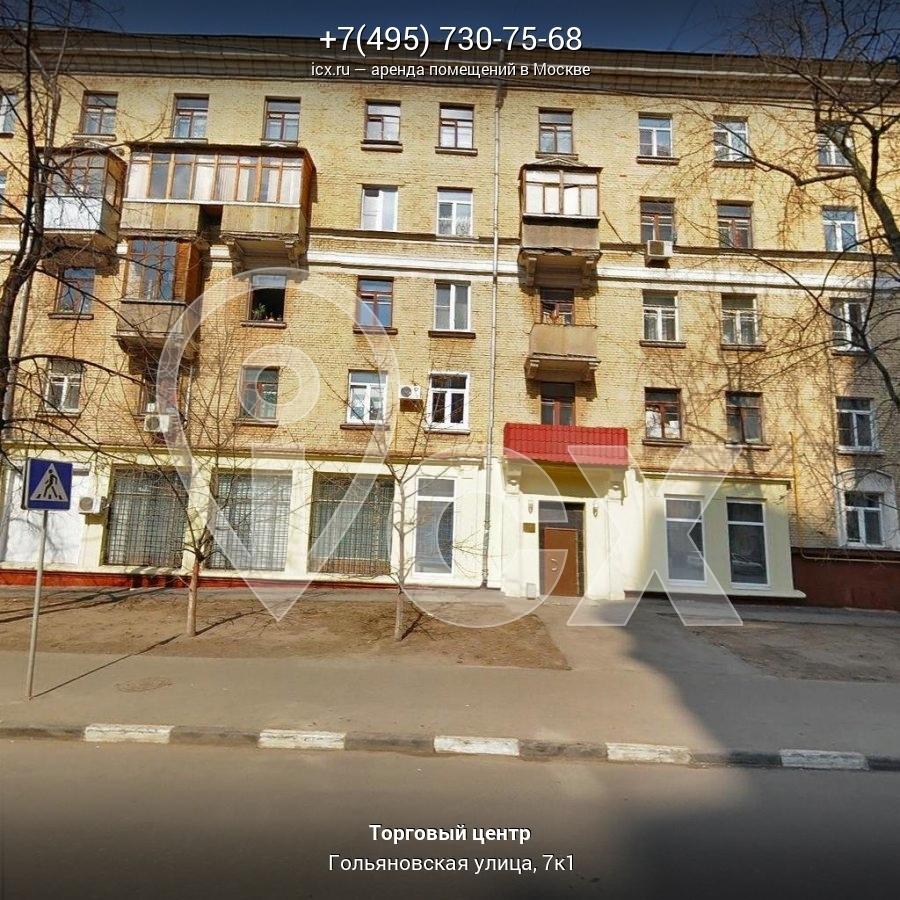 Аренда офиса гольяновская хабаровск сити аренда офисов