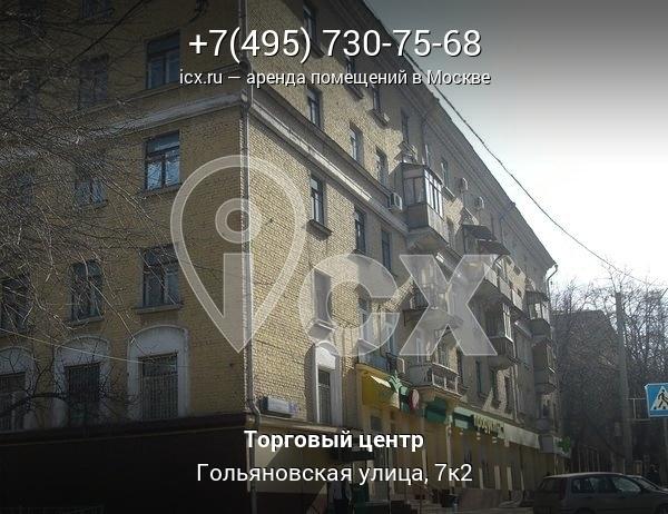 Снять в аренду офис Гольяновская улица авито коммерческая недвижимость ленинградская область