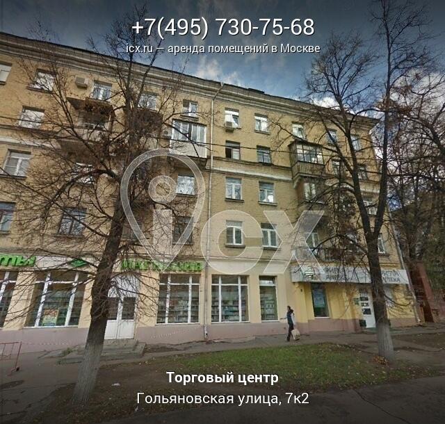 Снять в аренду офис Гольяновская улица аренда офиса в гомеле моя реклама