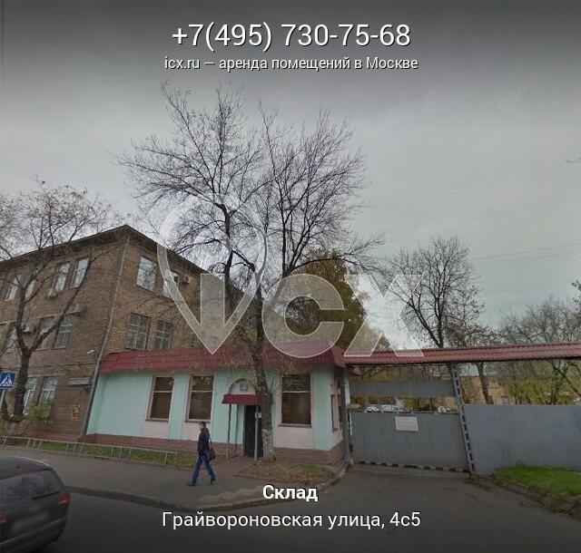 Аренда офиса Грайвороновская улица аренда офисов Москва недорого